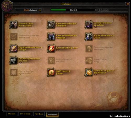 Интерфейс фамильных вещей в Warlords of Draenor