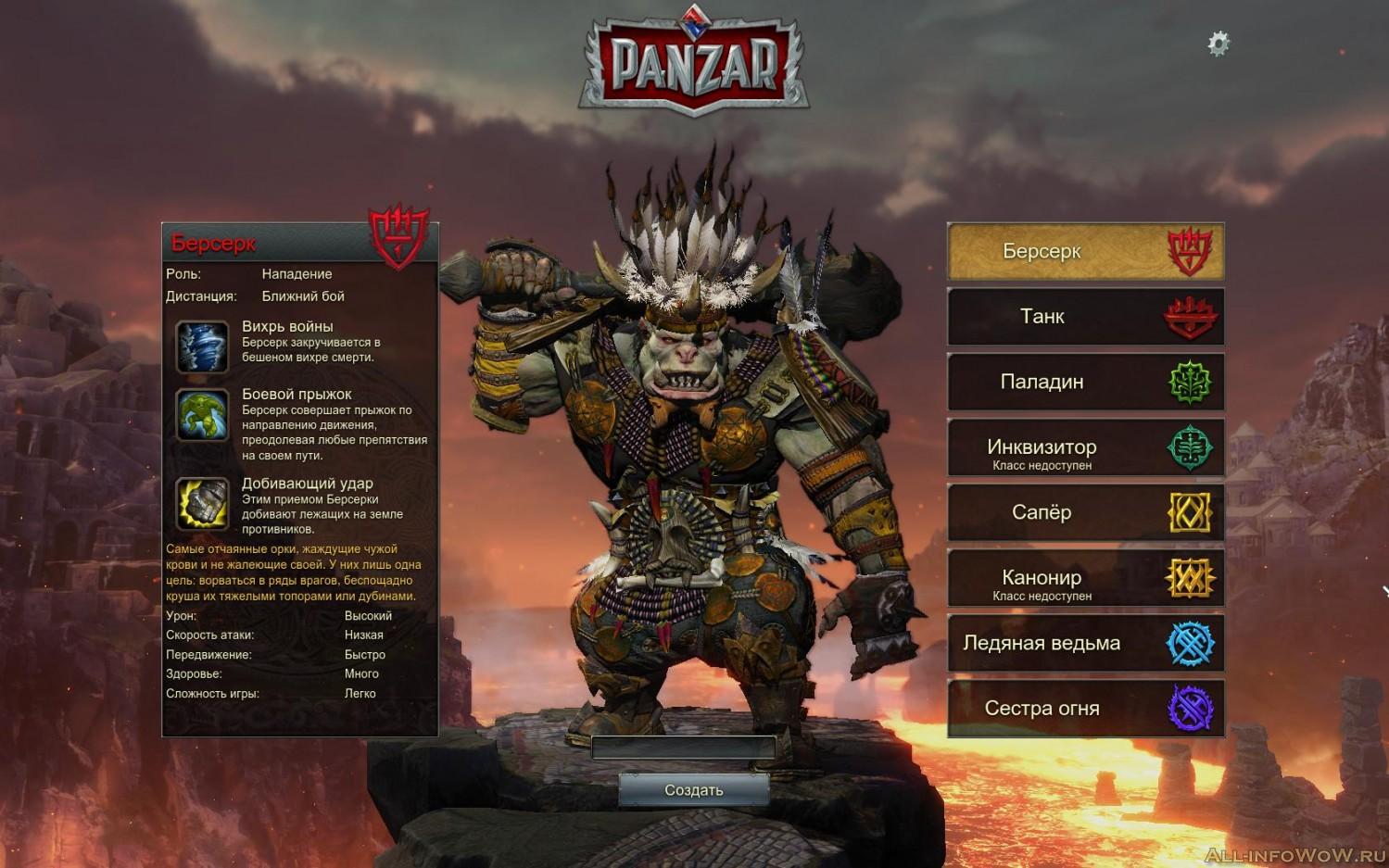 Играть в Panzar