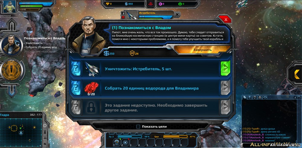 Играть в Andromeda 5