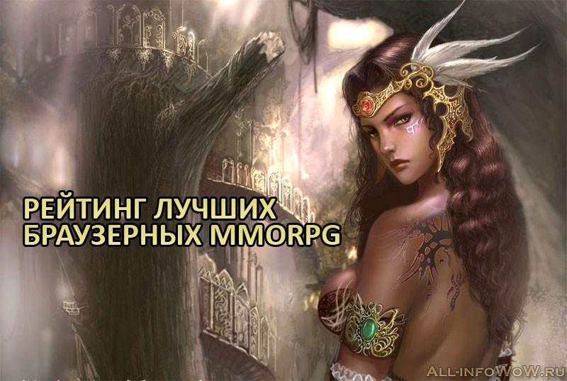 ТОП браузерных MMORPG играть