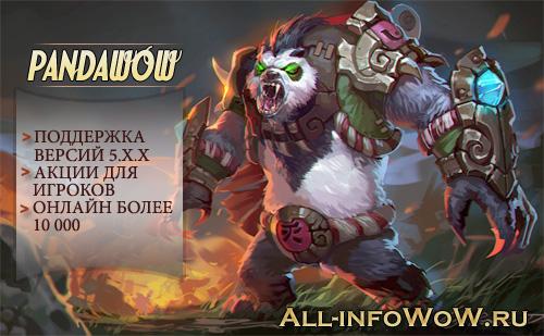 PandaWoW лучший Pandaria-сервер!