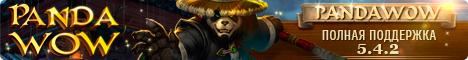 PandaWoW 5.4.2