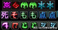 Magic Runes для Катаклизма