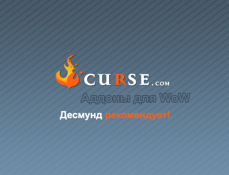 curse аддоны