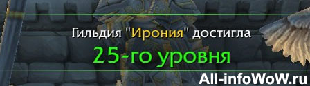 Первая в мире русская гильдия 25-ого уровня