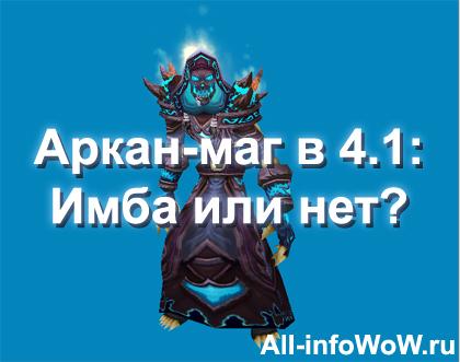 Маги 4.1