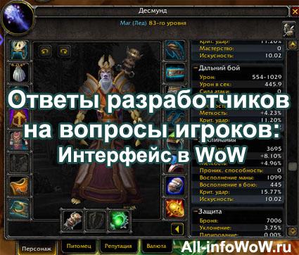 Вов Интерфейс