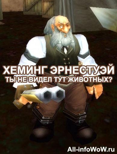 Хеминг Эрнестуэй