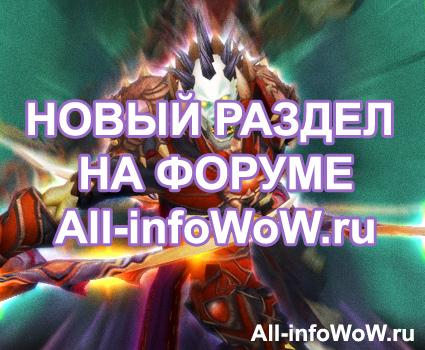 ВоВ форум