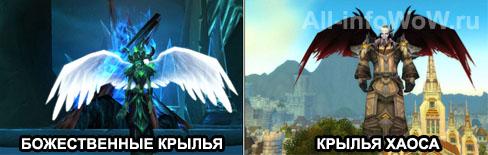 Крылья ВоВ