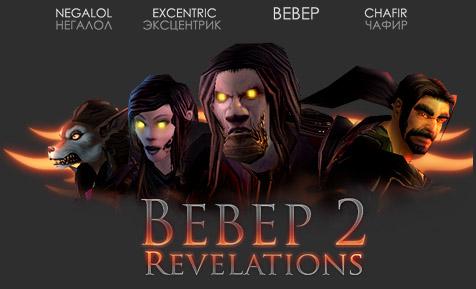 BEBEP 2: Revelations