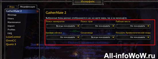 GatherMate 2 Катаклизм