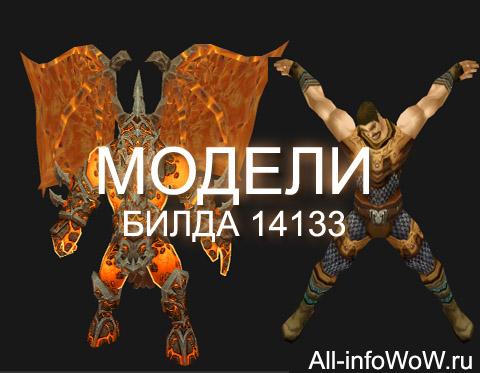 Модели билда 14133