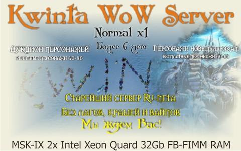 Квинта Сервер
