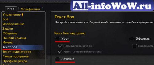 WoW интерфейс