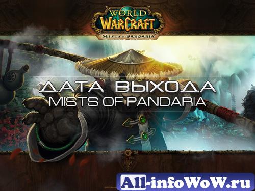 Дата выхода Mists of Pandaria