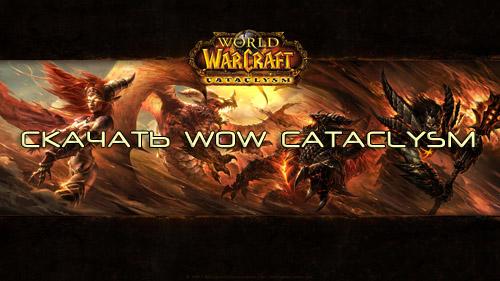 Скачать WoW Cataclysm