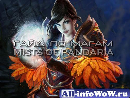 Гайд по магу Mists of Pandaria