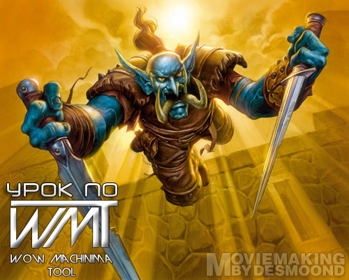 Урок по WoW Machinima Tool