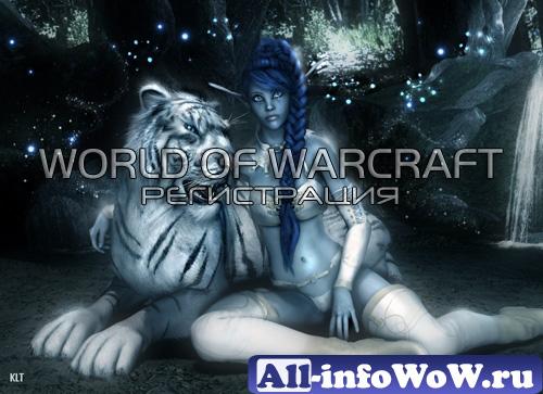 World of Warcraft регистрация