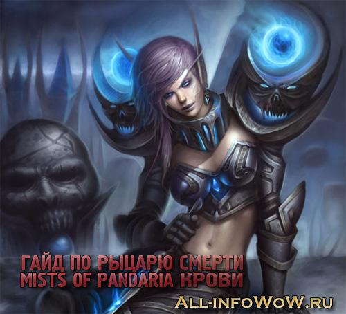 Гайд по ДК крови Mists of Pandaria
