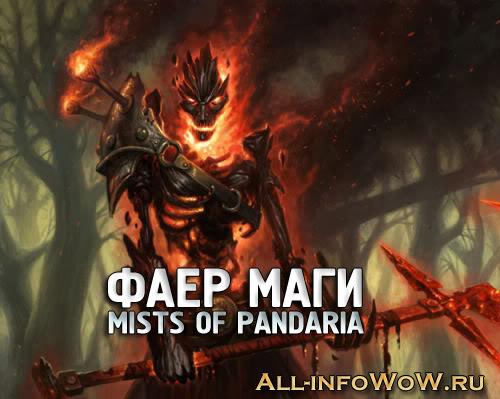 Фаер маги в Mists of Pandaria