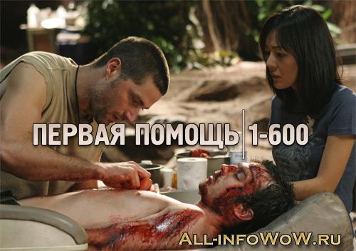 Первая помощь 1-600