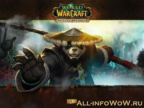 Mists of Pandaria выйдет 27 сентября