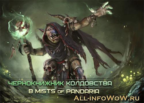 Афлик лок гайд в Mists of Pandaria