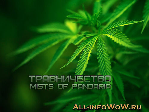 Травничество Mists of Pandaria