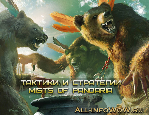 Тактики Mists of Pandaria
