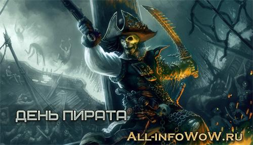 День Пирата
