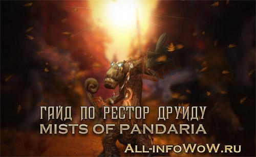 Гайд по рестор друиду Mists of Pandaria