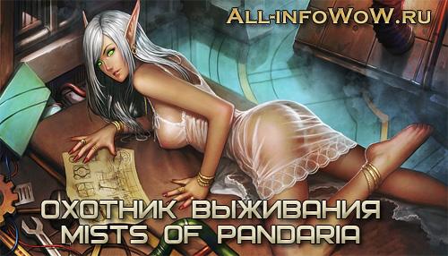 Гайд по охотнику выживания Mists of Pandaria
