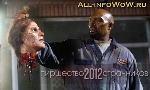 Пиршество странников 2012