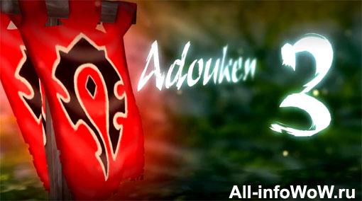 Адоукен 3