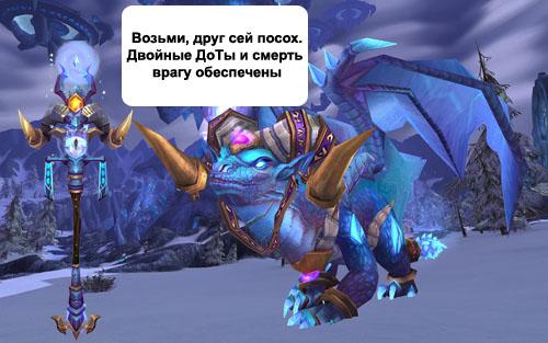 Гнев Драконов