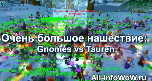 Gnomes vs Tauren