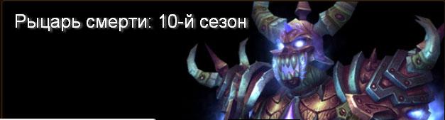 А10 Рыцарь Смерти