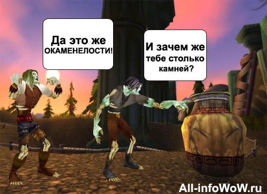 Археология ВоВ