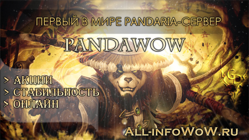 Сервер Mists of Pandaria