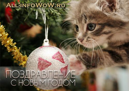 Новый год All-infoWoW