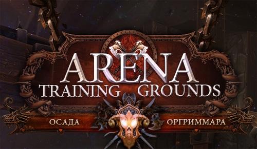 В добрый путь с Arena-Tg.ru