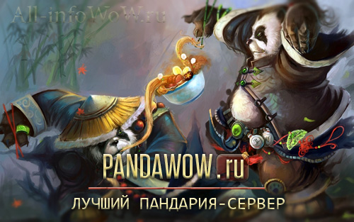 PandaWoW сервер