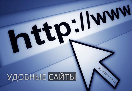 Удобные сайты