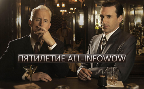 Пятилетие All-infoWoW
