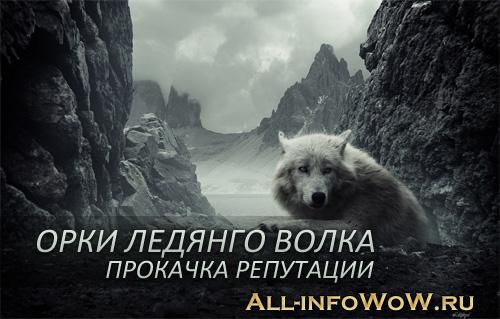 Орки ледяного волка