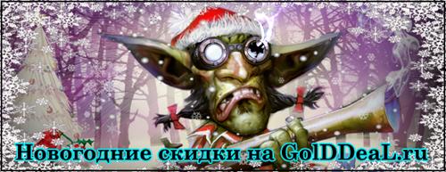 GoldDeal.ru: все для игрока на одном сайте