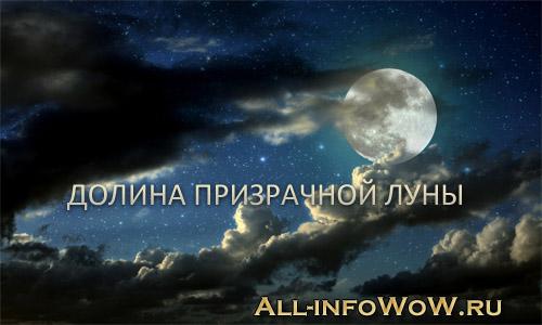 Гайд по Долине Призрачной Луны