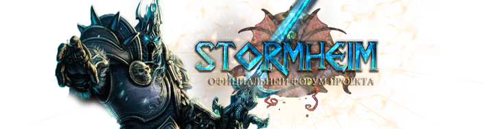 StormHeim: открытие 11.10.2015